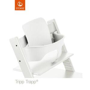 【あす楽対応】ベビーチェアオプション Stokke Tripp Trapp Baby Set(ストッケ トリップ トラップ ベビーセット) ホワイト