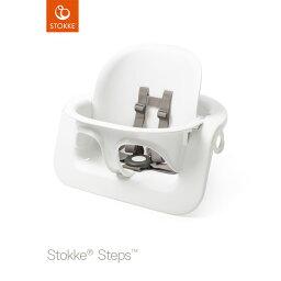 【あす楽対応】ベビーチェア Stokke Steps Babyset (ストッケ ステップスベビーセット) ホワイト