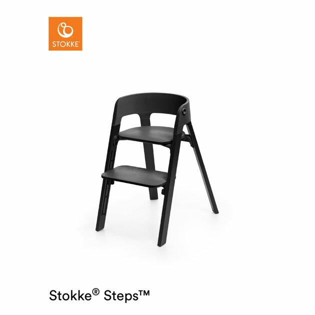【あす楽対応】ベビーチェア Stokke Steps Chair Onebox(ストッケ ステップス チェア ワンボックス) オーク ブラック