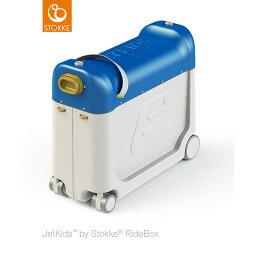 寝具小物 Stokke JetKids RideBox (ストッケ ジェットキッズ ライドボックス) 新幹線コレクション E5 系 かがやき
