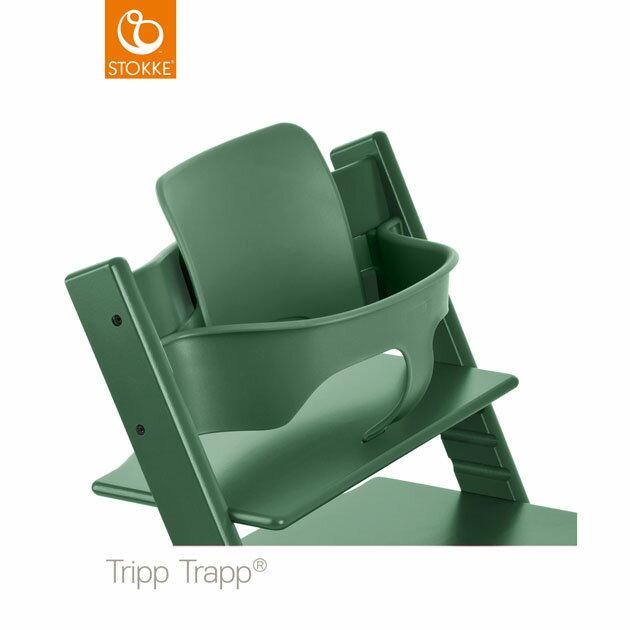 【】ベビーチェアオプション Stokke Tripp Trapp Baby Set(ストッケ トリップ トラップ ベビーセット) フォレストグリーン
