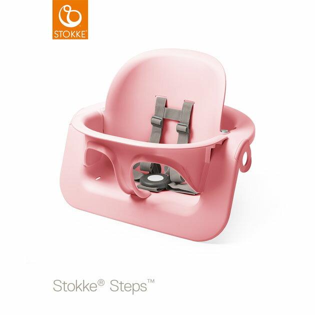 ベビーチェア Stokke Steps Babyset(ストッケ ステップスベビーセット) ピンク