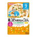 ベビーフード 和光堂 グーグーキッチン 鶏ごぼうの炊き込みごはん[9]