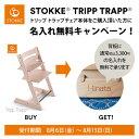 【EngravingCampaign】ベビーチェア Stokke Tripp Trapp(ストッケ トリップ トラップ) チェア本体 セレーヌピンク