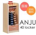 anjuあんじゅ40ロッカー(1個4才)