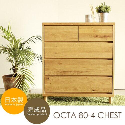 チェスト おしゃれ 木製 北欧 4段 完成品 幅80 引き...