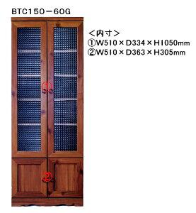 ビストロ食器棚BTC150-60G