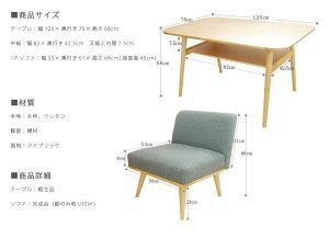 プリダイニングテーブル(1個口/6才)/プリ1Pソファ×2(BR)(BL)(1個口/4才)