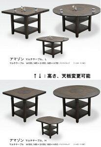 アマゾンマルチテーブル