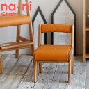 na-niなぁにはじめての家具天然木ナチュラルシンプルキッズチェア椅子子供チェア子供椅子高さ調節可能お手入れし易いna-ni chair NAC-2916CA