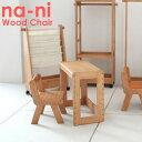 na-niなぁにはじめての家具天然木ナチュラルシンプルキッズチェア椅子子供チェア子供椅子高さ調節可能ウッドチェアna-ni Wood chair NAC-2917NA