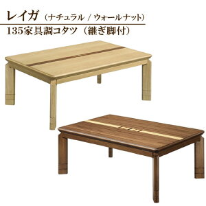 レイガ135家具調コタツ(1個口/6才)