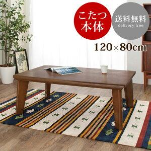 コタツテーブルKT-302(1個口/5才)