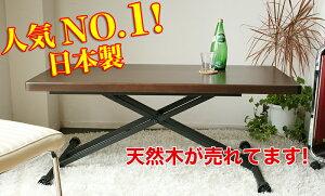 リフティングテーブル テーブル リフトテーブルアルダー ブラウン
