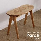 ダイニングベンチ北欧木製無垢幅63.5コンパクトダイニングベンチベンチチェア食卓椅子イスいす食卓ベンチおしゃれかわいいパルチベンチ
