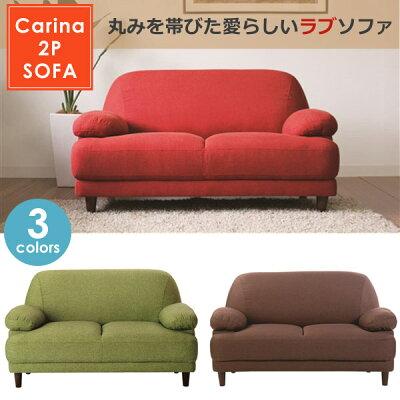 丸みを帯びた愛らしいラブソファ コンパクトソファ 2人用ソファ 2人掛けソファー かわいい 一…