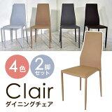 【2脚セット】 チェア ダイニングチェア アンティーク モダン 椅子 いす おしゃれ 合皮 スタッキング 細脚 ★クレールダイニングチェア(LGL/BE/BR/DGL)【送料無料】【02P03Dec16】