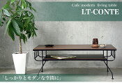 LT-CONTEコンテリビングテーブル(2才)