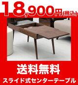 EMOエモセンターテーブルEMT-1797