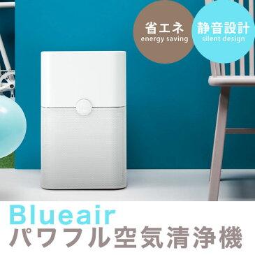 ブルーエア 空気清浄機 ブルーピュア221 Blue by Blueair パワフル空気清浄 ダストフィルター搭載 〜47畳適応 消臭 リビング 寝室 簡単操作 花粉除去 ウイルス除去 ブルーエアパワフル空気清浄機