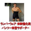 ランバーウェア メンズ 体幹 強化 ランバーウェアー 腰 パンツ一体型 サポーター 腰サポーター スポーツ 正しい 姿勢 を サポート 腰ベルト ベルト 男性用 ワークハウス 2