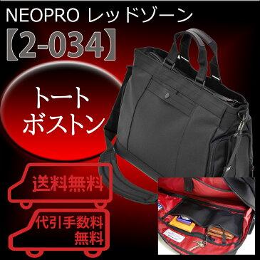 出張 バッグ 1泊 ネオプロ レッドゾーン レッド ゾーン neopro red zone NEOPRO REDZONE ビジネスバッグ 46cm 2-034 ビジネストートバッグ エンドー鞄 エンドーカバン 紳士用バッグ 大学生 バッグ メンズ ビジネス ボストンバッグ エンドー 鞄 ボストン