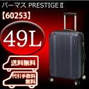 バーマス スーツケース プレステージ 2 60253 49L バーマススーツケース スーツ ケース キャリーバッグ キャリーケース 衣川産業 バーマスキャリーバッグ  キャリー バッグ BERMAS BERMASスーツケース バーマスプレステージ キャリー ケース