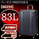バーマス スーツケース プレステージ 2  60254 83L バーマススーツケース スーツ ケース キャリーバッグ キャリーケース 衣川産業 バーマスキャリーバッグ キャリー バッグ BERMAS BERMASスーツケース バーマスプレステージ キャリー ケース