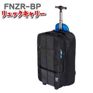 リュックキャリーバッグ リュックキャリー サンコー スーツケース 機内持ち込み ソフト フィノキシーゼロ finoxy ZERO サンコー鞄 SUNCO ソフトスーツケース ソフトキャリーバッグ FNZR-BP 30L 48cm