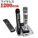 カラオケ 家庭用 マイク 1200曲 機器 機種 通信 カラ