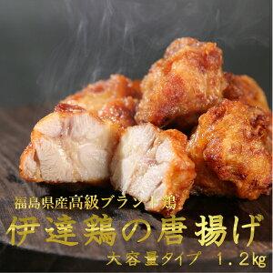 伊達鶏のから揚げ1.2kg
