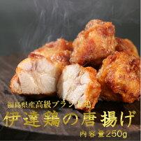 【お試し】伊達鶏唐揚げ25g×10ヶ入り