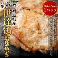 伊達鶏塩麹焼き200g×2枚入り