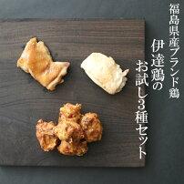 【お試し】伊達鶏の食べ比べ3種セットお試し鶏の唐揚げ焼き鳥グルメ送料無料お取り寄せ福島県産醤油麹塩麹美味しい