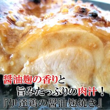 醤油麹焼き