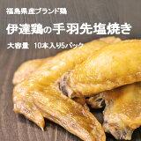 大容量 3キロ 伊達鶏の手羽先焼き 10本×5パックセット レンジ 簡単3分温めるだけ! ご当地グルメ お試し お取り寄せ 冷凍 鳥 地鶏 父の日 プレゼント