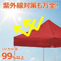 紫外線99%カット