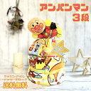 おむつケーキ アンパンマンのおむつケーキ アンパンマン 豪華 3段 三段 男の子 女の子 双子 パンパース 刺繍 タオル バスタオル おもちゃ