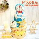 おむつケーキ ドラえもんのおむつケーキ ドラえもん doraemon 出産祝い 名入れ ベビーギフト タオル 2段 二段 男の子 女の子 双子 パンパース