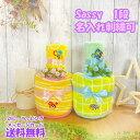 おむつケーキ サッシー sassy ダッドウェイ 出産祝い 名入れ ベビーギフト タオル 1段 一段 男の子 女の子 双子 パンパース 刺繍 スタイ ハンカチ