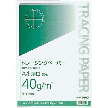 【メール便対応】コクヨ ナチュラルトレーシングペーパーA4 薄口 50枚入 セ-T149N