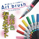 【送料無料】ぺんてるアートブラッシュ18色おまとめセット