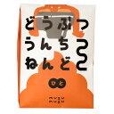 【メール便対応】mizuiroどうぶつうんちねんど-ひと-/AnimalPoopClayHumanMu-ANIMAL01