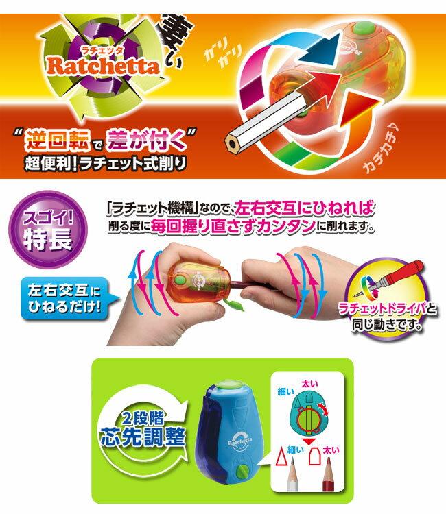 【メール便不可】ソニックラチェッタハンディ鉛筆削り芯先調整機能付SK-812-P桃