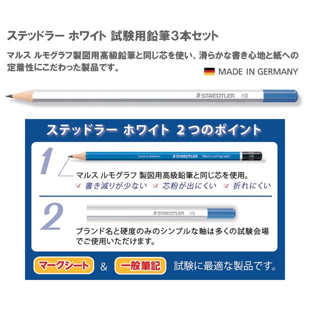ステッドラー『ホワイト試験用鉛筆』