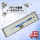 【送料無料】【数量限定】スタジオ嘉硝ソーダガラスペンモネブルー1103