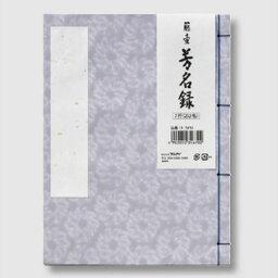 【メール便対応】マルアイ 藤壺 芳名録メ-75PU 紫 7行罫