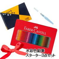 【メール便不可】水彩色鉛筆スターター3点セット★プレゼント・景品・粗品に