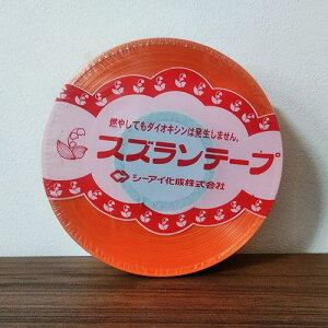 【アウトレット】【メール便不可】シーアイ化成 スズランテープ橙 148-No.103