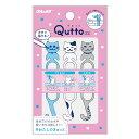 【メール便対応/15個まで】共和 ねこ型たばねバンド Qutto(きゅっと) GFT-QNK-02